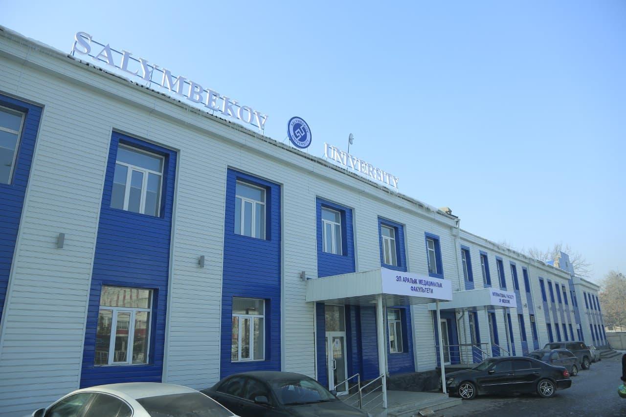 Салымбеков университет фасад