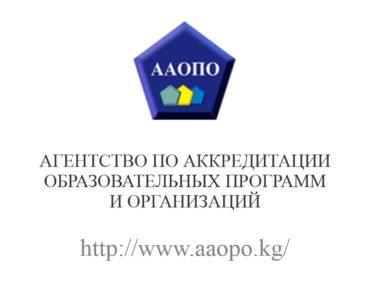 ААОПО анонс для новостей