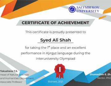 Сертификат межвузовская Олимпиада