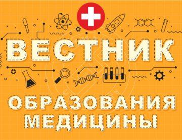 Вестник образования и медицины