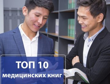 Топ 10 книг